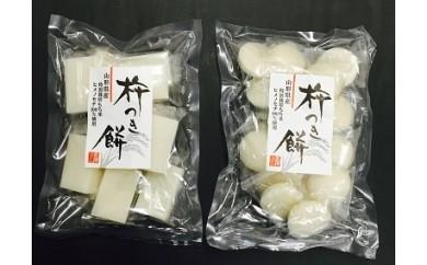 253 特別栽培米ヒメノモチ 杵つき餅6袋セット