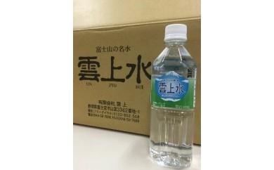 0010-01-20. 富士山の「雲上水」