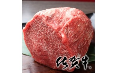 """N50-1【珍しい上質な部位】最高級ブランド銘柄 """"佐賀牛"""" モモ ブロック肉 1.6kg"""