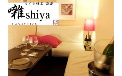 (296)食べログ評価3.6以上の隠れ家ワイン懐石「銀座囃shiya」のお食事プラン