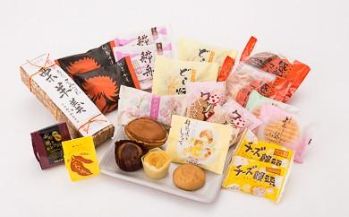 1-(26)うろこや銘菓セット