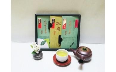特典番号34.希少種「松寿」と「たねがしま茶」セット 480pt