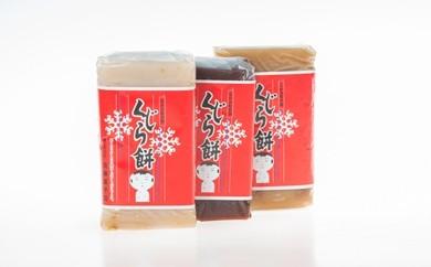006-002 くじら餅ハーフ3本セット