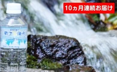 [№5800-0018]蔵王湧水10ヶ月連続お届け