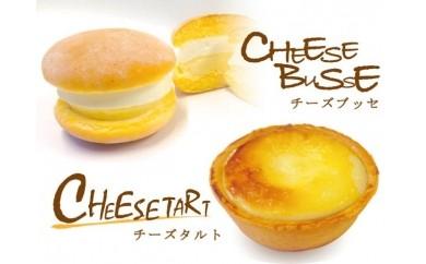 F001【伊万里スイーツ】2種チーズスイーツセット(8個入)