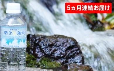 [№5800-0016]蔵王湧水5ヶ月連続お届け