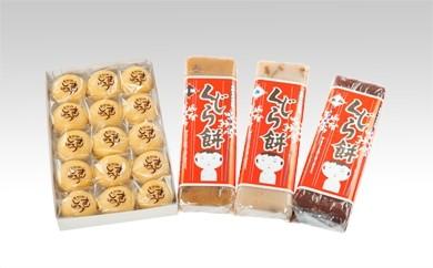 013-002 くじら餅3本+まんじゅう15個セット