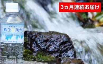 [№5800-0014]蔵王湧水3ヶ月連続お届け