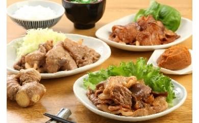 A-3 圧巻!宮崎県産黒豚の味くらべセット