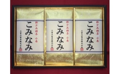 66 深蒸し茶 稀少品種「こみなみ」80g×3袋 ギフト箱入 ※1・新茶受付