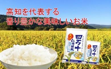 Qd-05 四万十仁井田米ヒノヒカリ(香り米入り)