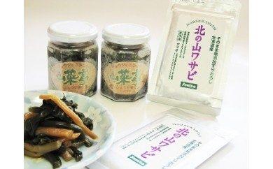 【C-4】山菜亭セット