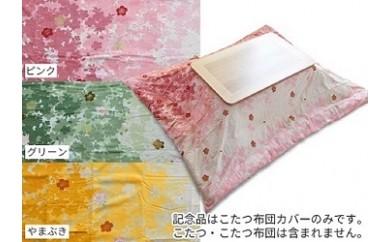 G-14 こたつふとんカバー sakura(ふとんなし) 210㎝×210㎝ 色:グリーン