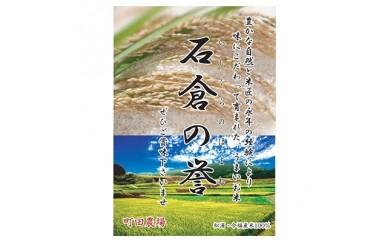 【B1-033】石倉の誉(9.5kg)