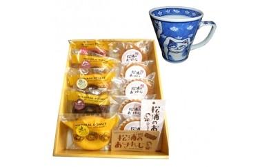 【B4-014】オレンジマドレーヌと焼きドーナツと有田焼マグカップのセット(ねこ)
