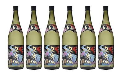 AB05 久米仙一升瓶古酒35度 6本セット