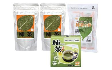 AG03 柿茶®詰め合わせギフト【70pt】