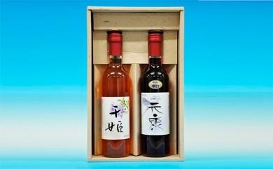 [№5789-0014]ワイン元康(赤)・千姫(白)2本セット
