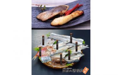 C005 鳴門鯛西京漬け・海扇開きセット
