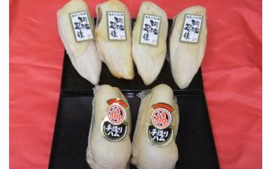 Aa001 「阿波尾鶏」・「阿波すだち鶏」スモークハム詰め合わせ(計6本)