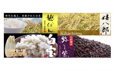 E003 ⑨無農薬のお米食べ比べ「徳ばん5」「白宝4」「嬉八郎5」「弥生紫1」