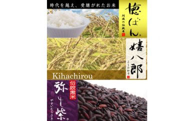L003 ⑱無農薬のお米食べ比べ「徳ばん20kg」「嬉八郎20kg」「弥生紫3kg」