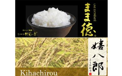 C009 ⑤無農薬のお米食べ比べ「まま徳5kg」「嬉八郎こしひかり5kg」