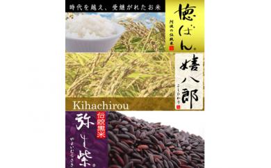 E002 ⑧無農薬のお米食べ比べ「徳ばん5kg」「嬉八郎10kg」「弥生紫1kg」