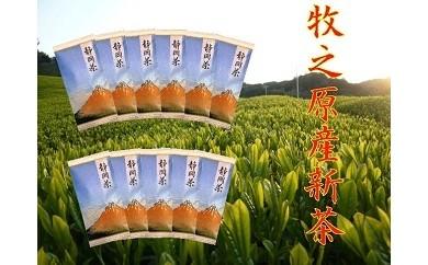 2-006 牧之原産 おいしい新茶(2万円コース)