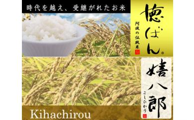 G001 ⑬無農薬のお米食べ比べ「徳ばん15kg」「嬉八郎こしひかり15kg」