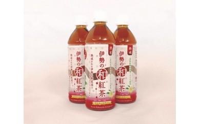 【1-41】伊勢の和紅茶ペットボトル