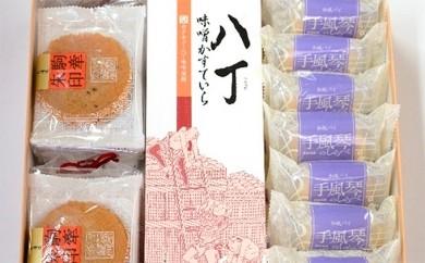 [№5789-0033]八丁味噌カステラ詰合