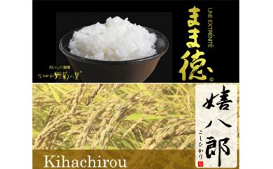 F004 ⑩無農薬のお米食べ比べ「まま徳9kg」「嬉八郎こしひかり10kg」