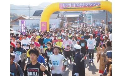 紀州口熊野マラソン参加権