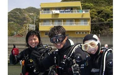 3名様安心安全マンツーマン体験ダイビング2回、宿泊付