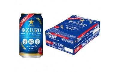 A06:【世界初3つのゼロ】サッポロビール<極ゼロ>・350ml×1ケース(24缶)