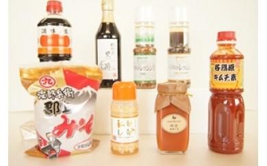 28 岐阜県の味! うまい素セット