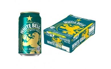 A04:サッポロビール ホワイトベルグ・350ml×1ケース(24缶)