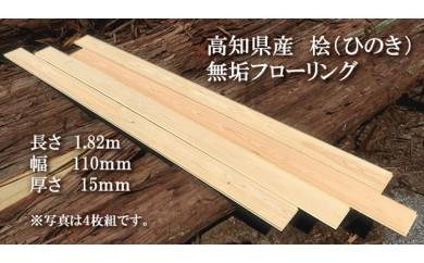 47-(2)小川製材所の桧無垢フローリング(節なし)