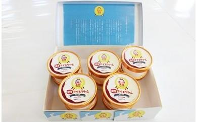 【B-14】 ミルク王国ウチナダ濃厚アイスクリーム(15個入り)