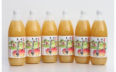I-083 りんごジュース6本(2種)