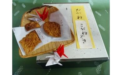 j_09 たがねや Food&Culture of Kuwana 米菓たがね&桑名の千羽鶴