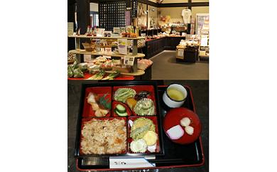 10S27 太田宿中山道会館お食事券&お土産品セット
