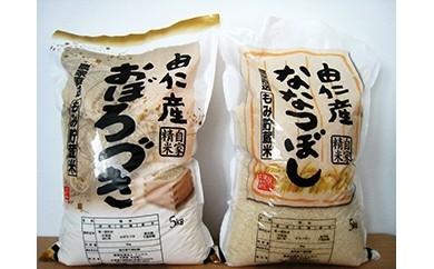 01075. 吉本農園 新米食べくらべセット(50セット限定)