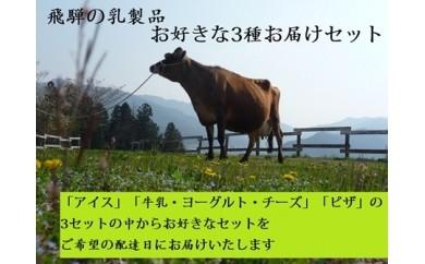 【0080-0046】<牧成舎>飛騨のお好きな乳製品3種お届けセット(5回分)