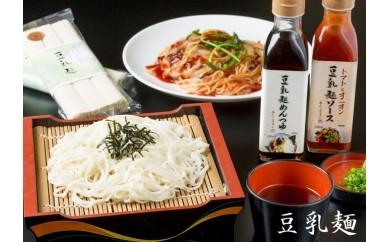 B-10 豆乳麺と専用めんつゆ&ソースセット