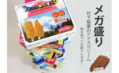 C-2 九州限定品!竹下製菓のメガ盛りセット82本入り