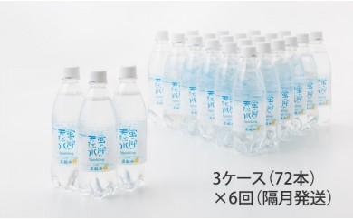 G-7 【定期便】蛍の郷の天然水(炭酸水500mlx24本) x 3ケース年6回