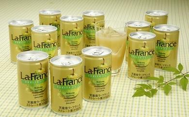 30A5021 ラ・フランス100%ジュース
