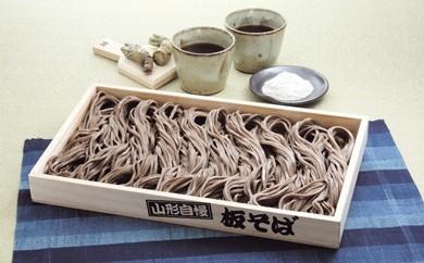 30A4001 天童産板そばセット(生麺)